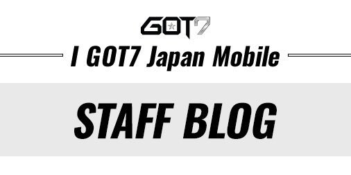 """GOT7 ARENA SPECIAL 2018-2019 """"Road 2 U""""Lucky AGASEのMaking Movieが公開されました♪ぜひチェックしてみてください!  http://k.got7japan.com/s/n30/diary/detail/171024…  #GOT7 #Road2U #LuckyAGASE"""
