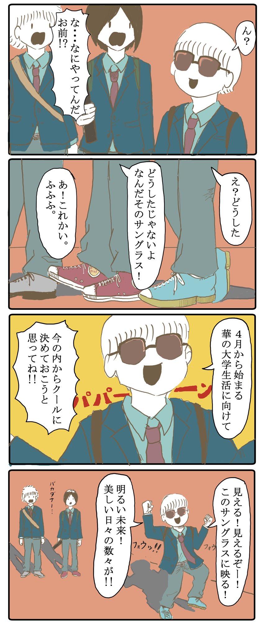 感動!!楽しかった高校生活からの卒業www男子高生3人組の友情に涙が...
