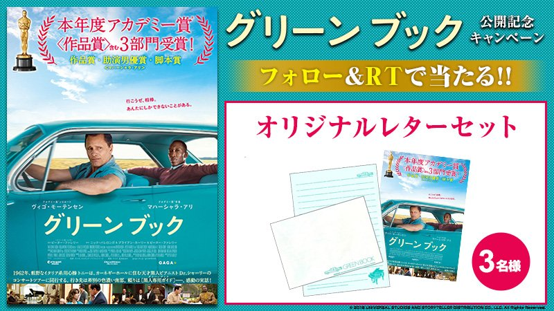 GREENBOOK ヴィゴ・モーテンセン マハーシャラ・アリ 映画pic.twitter.com/IeouyWJX3p