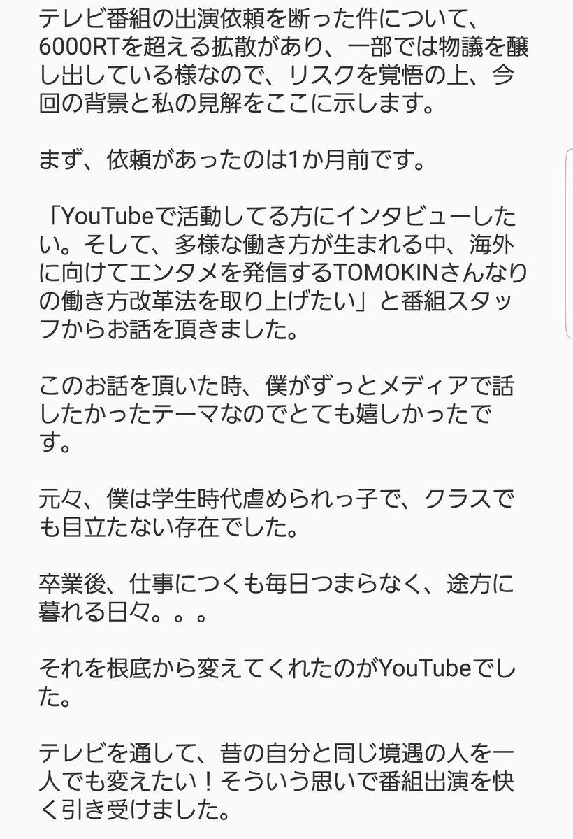 TOMOKIN@YouTube登録者11万人感謝祭なうさんの投稿画像