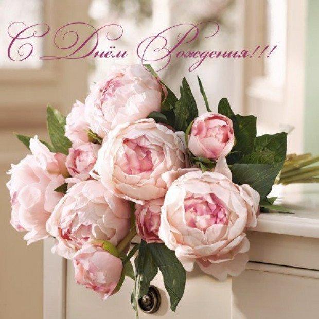 Поздравления с днем рождения женщине красивые открытки с пионами, картинка звезды открытка