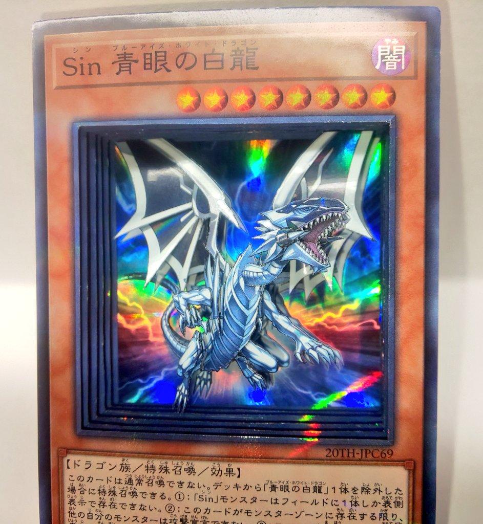 ブルー アイズ ホワイト ドラゴン 値段 【楽天市場】遊戯王 ブルーアイズホワイトドラゴンの通販