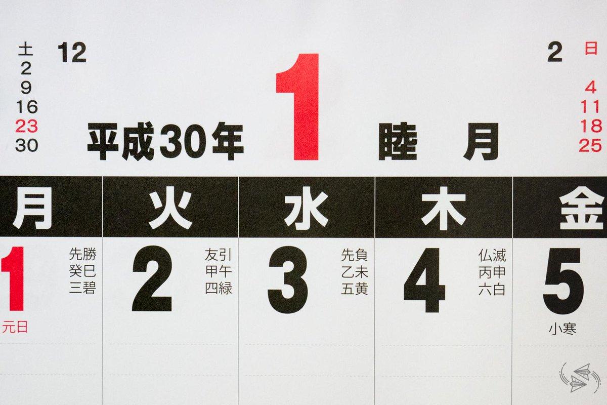 Calendario Japones.Japones Al Dia Twitter ನಲ ಲ Aprovecho Esta Imagen Para