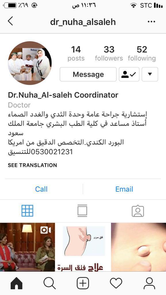 7325f94f34e51 د.نهى الصالح ( drnuhaalsaleh)
