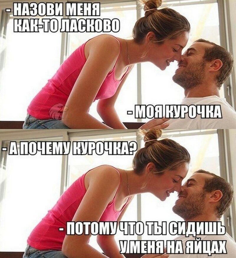 Днем, смешные картинки с надписями про парня и девушку