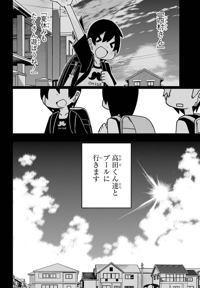 川村拓(仮)@転校生②巻2/22発売!さんの投稿画像