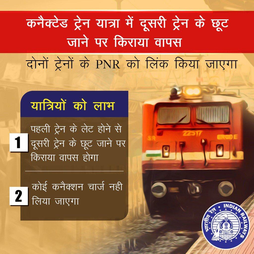 यात्री हित मे बड़ा निर्णय: दो कनैक्टेड ट्रेनों में सफर करने वाले यात्रियों को एक ही PNR पर टिकट दिए जायेंगे। मुख्य ट्रेन के लेट होने की स्थिति में दूसरी ट्रेन का पूरा किराया वापस किया जायेगा।   https://t.co/VeJVoSjMx6