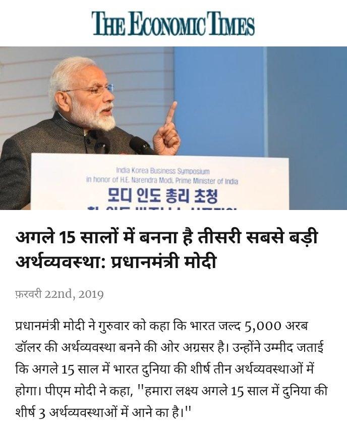 भारत माता की जय   अगले 15 सालों में बनना है तीसरी सबसे बड़ी अर्थव्यवस्था: प्रधानमंत्री मोदी https://economictimes.indiatimes.com/news/politics-and-nation/india-aims-to-be-among-worlds-top-3-economies-in-next-15-years-pm-narendra-modi/articleshow/68099751.cms… via NaMo App