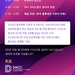 Image for the Tweet beginning: ⭐️3월2일 DACC 밋업 예약 링크: