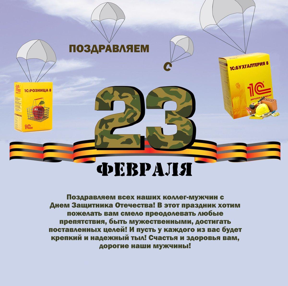 Поздравление с открытки с 23 февраля мужчинам коллегам, для поздравления