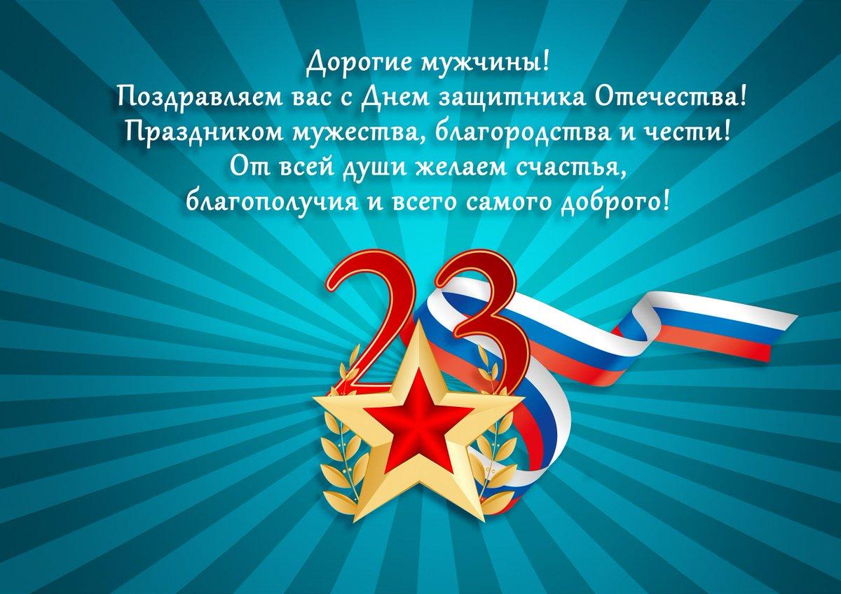Поздравление для контрагентов с 23 февраля