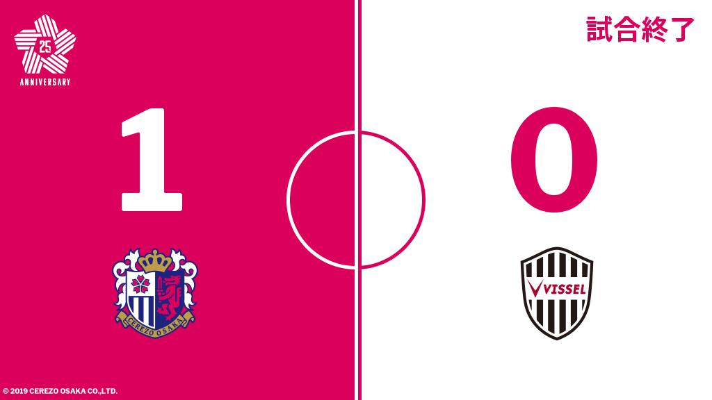 試合終了。C大阪 1-0 神戸 https://t.co/vcsH3EkgqB #cerezo