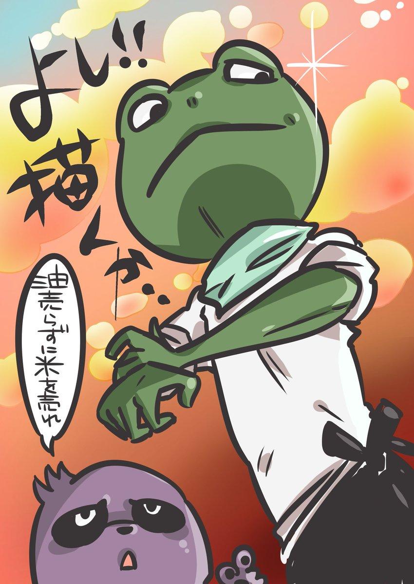 カエルさんにはいつもトペっちょを描いて貰ってるので! スゲー日常のカエルさんを勝手に描いてみたw @s_d_kaeru