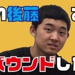 後藤拓実(四千頭身)のツイッター