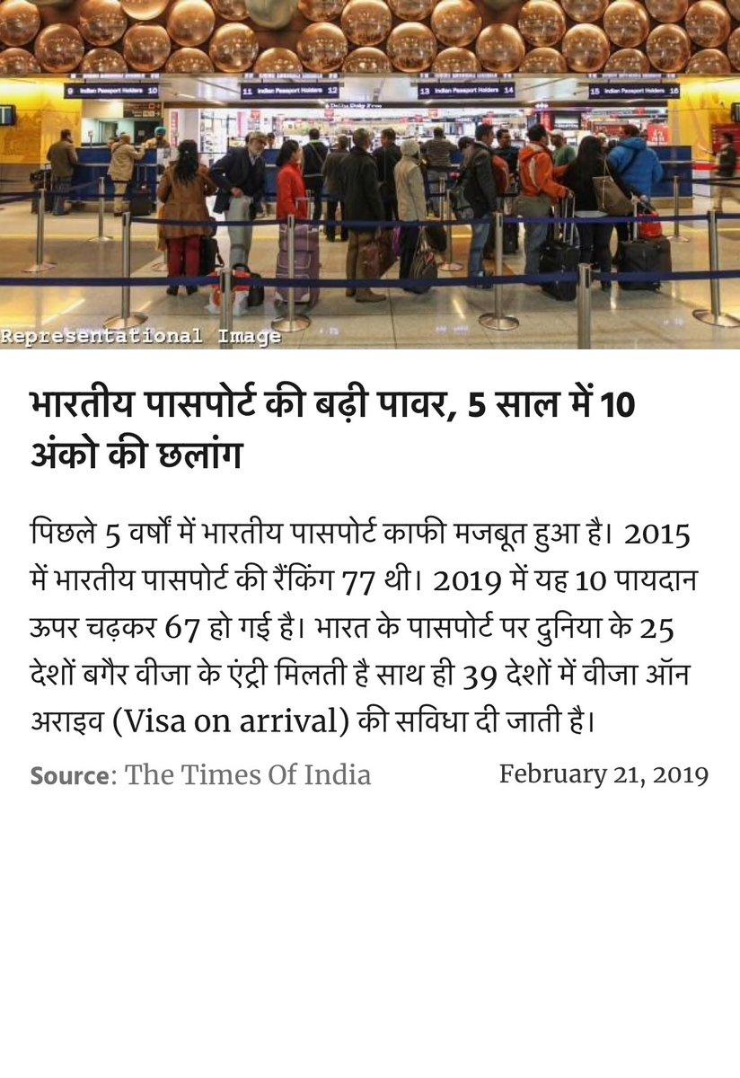 भारतीय पासपोर्ट की बढ़ी पावर, 5 साल में 10 अंको की छलांग  https://timesofindia.indiatimes.com/articleshow/68072297.cms?from=mdr&utm_source=contentofinterest&utm_medium=text&utm_campaign=cppst…