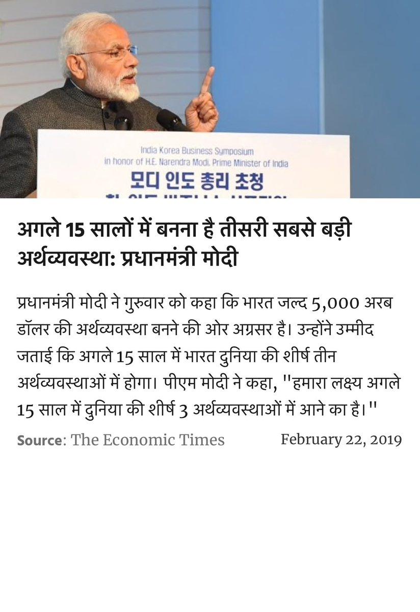 अगले 15 सालों में बनना है तीसरी सबसे बड़ी अर्थव्यवस्था: प्रधानमंत्री मोदी  https://economictimes.indiatimes.com/news/politics-and-nation/india-aims-to-be-among-worlds-top-3-economies-in-next-15-years-pm-narendra-modi/articleshow/68099751.cms…