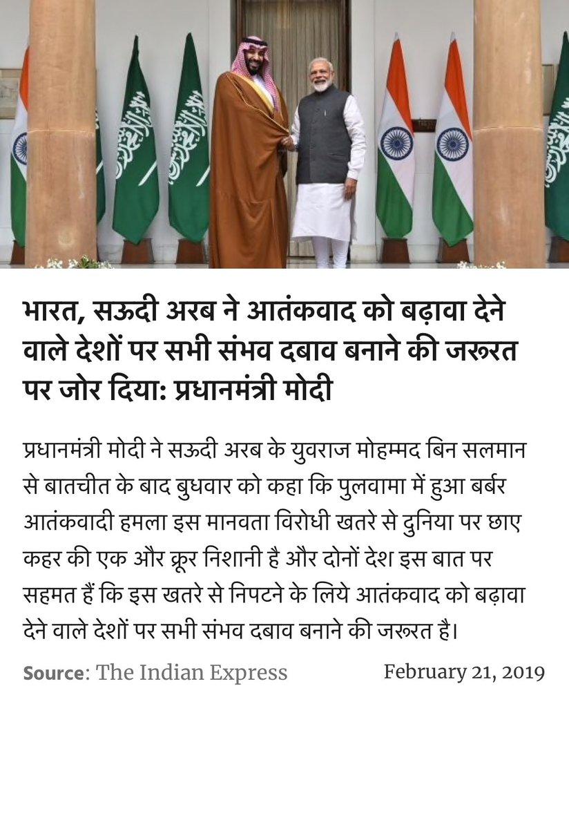 भारत, सऊदी अरब ने आतंकवाद को बढ़ावा देने वाले देशों पर सभी संभव दबाव बनाने की जरूरत पर जोर दिया: प्रधानमंत्री मोदी  https://indianexpress.com/article/india/no-mention-of-pakistan-but-india-and-saudi-agree-to-punish-those-who-support-terrorists-5592802/…