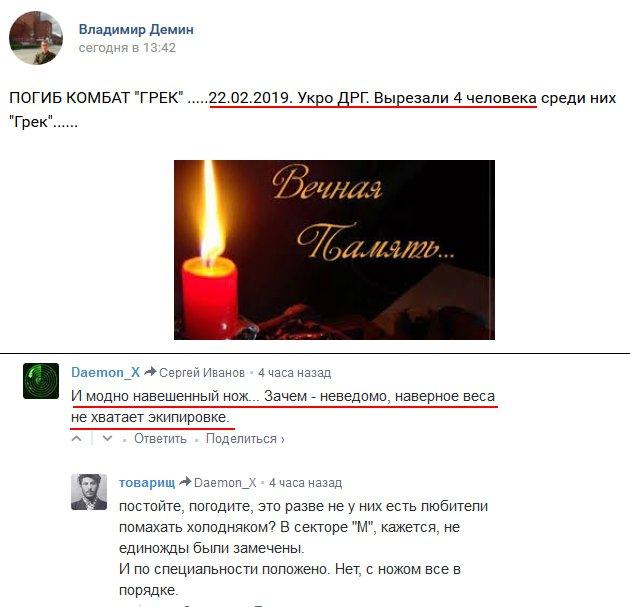 Один украинский воин получил ранения, уничтожены восемь наемников РФ и две единицы техники, за сутки террористы осуществили 14 обстрелов, - штаб ООС - Цензор.НЕТ 9019
