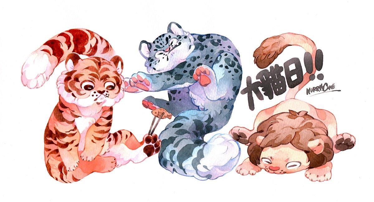 雖然是大貓咪 #ネコの日