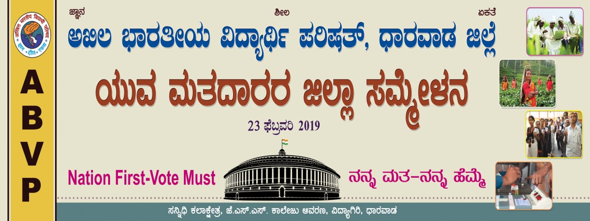 Dharwad District will be organising District Conference &quot;Young Voters&quot; and conducting awareness program.   Venue: JSS College , Vidhyagiri Dharwas Date: 23-Feb   #GeneralElection #2019Election #BeAVoter <br>http://pic.twitter.com/OC3TyyHlgs