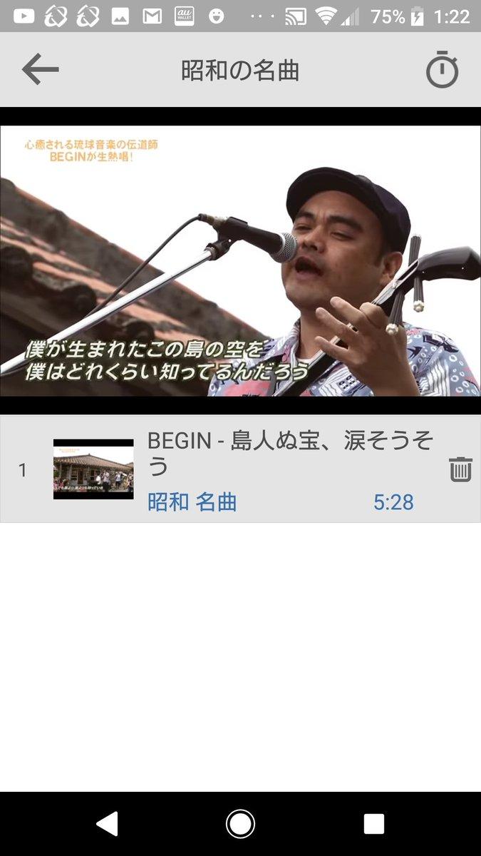 島人ぬ宝 hashtag on Twitter