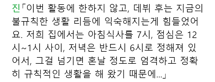 Jin&#39;s family kept very precise daily routine. Breakfast 7 am, Lunch between 12~1pm, and Dinner had to be 6 pm, and if he failed to be on time, he got in trouble. So he had hard time getting used to irregular life after debut <br>http://pic.twitter.com/uQ2OgdQykg