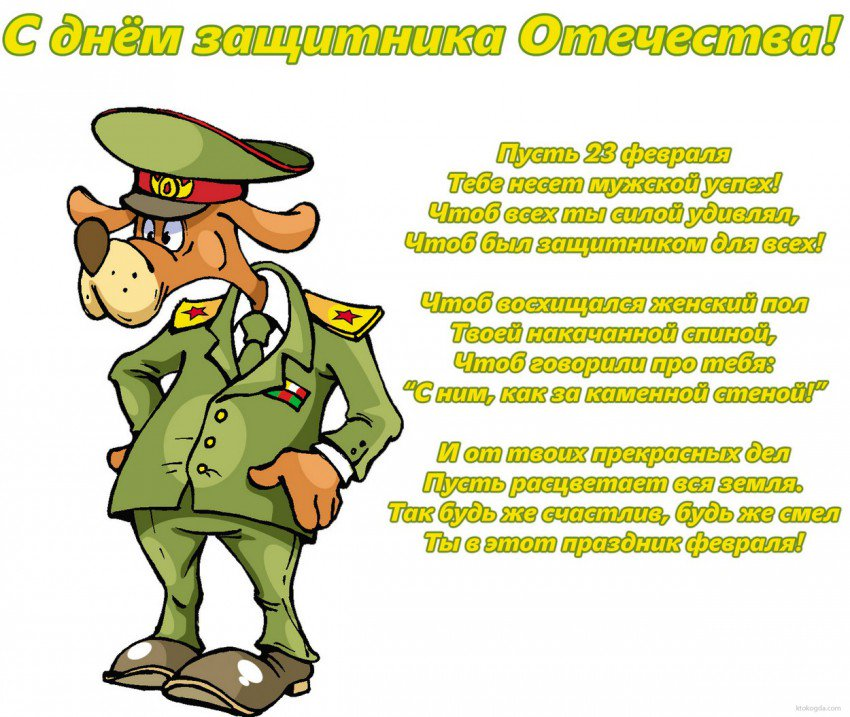 Мая для, открытки поздравительные с днем защитника отечества