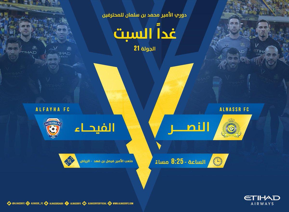 نادي النصر السعودي's photo on #النصر_الفيحاء