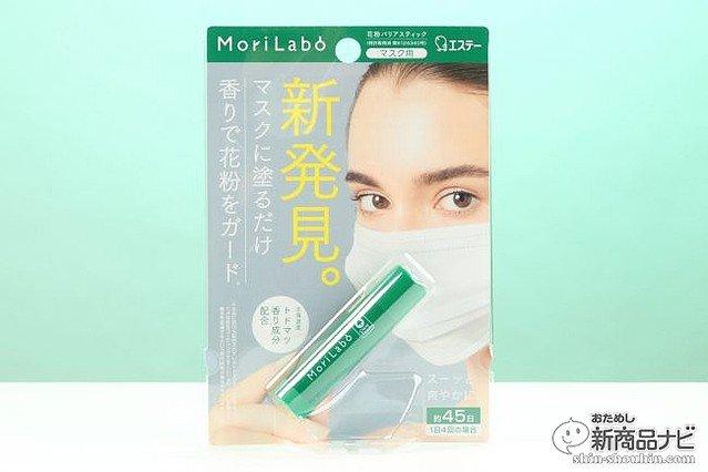 【花粉症の人へ】「マスクに塗るだけ」花粉をバリアするスティック登場 https://t.co/5eT2yOF6tL  マスク上部に塗るだけで、トドマツの抽出成分が花粉をコーティングしてガードするという。ドラッグストアなどで販売中。