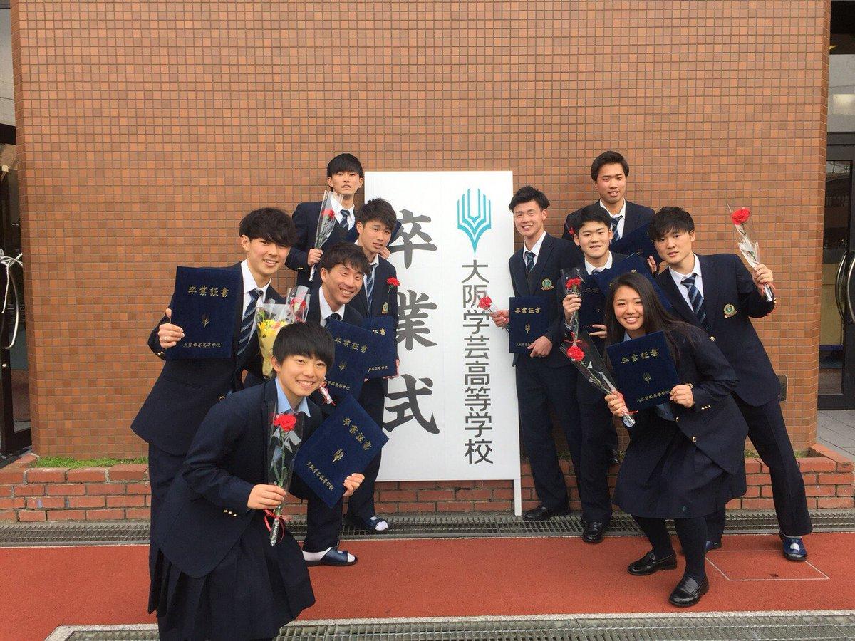 高校 大阪 学芸