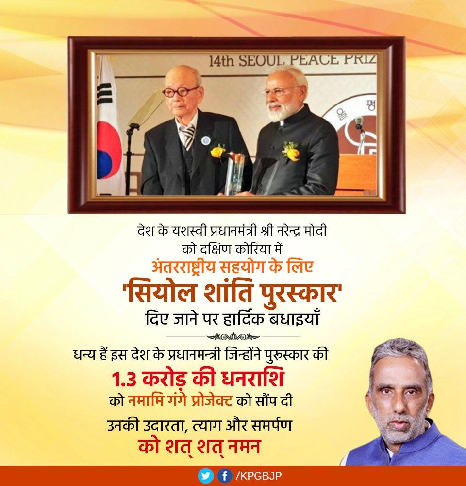 देश के यशस्वी प्रधानमंत्री श्री नरेन्द्र मोदी जी को 'सियोल शांति पुरस्कार' दिए जाने पर सभी भारतवासियों को बधाई।