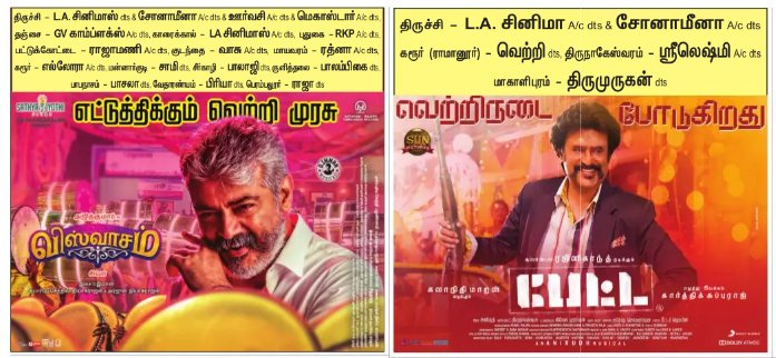 #Viswasam & #Petta Today paper ad in TT Area   #Viswasam - 17  #Petta - 5  Massive achievement by #Viswasam in its 7th weekened 👌  @SF2_official