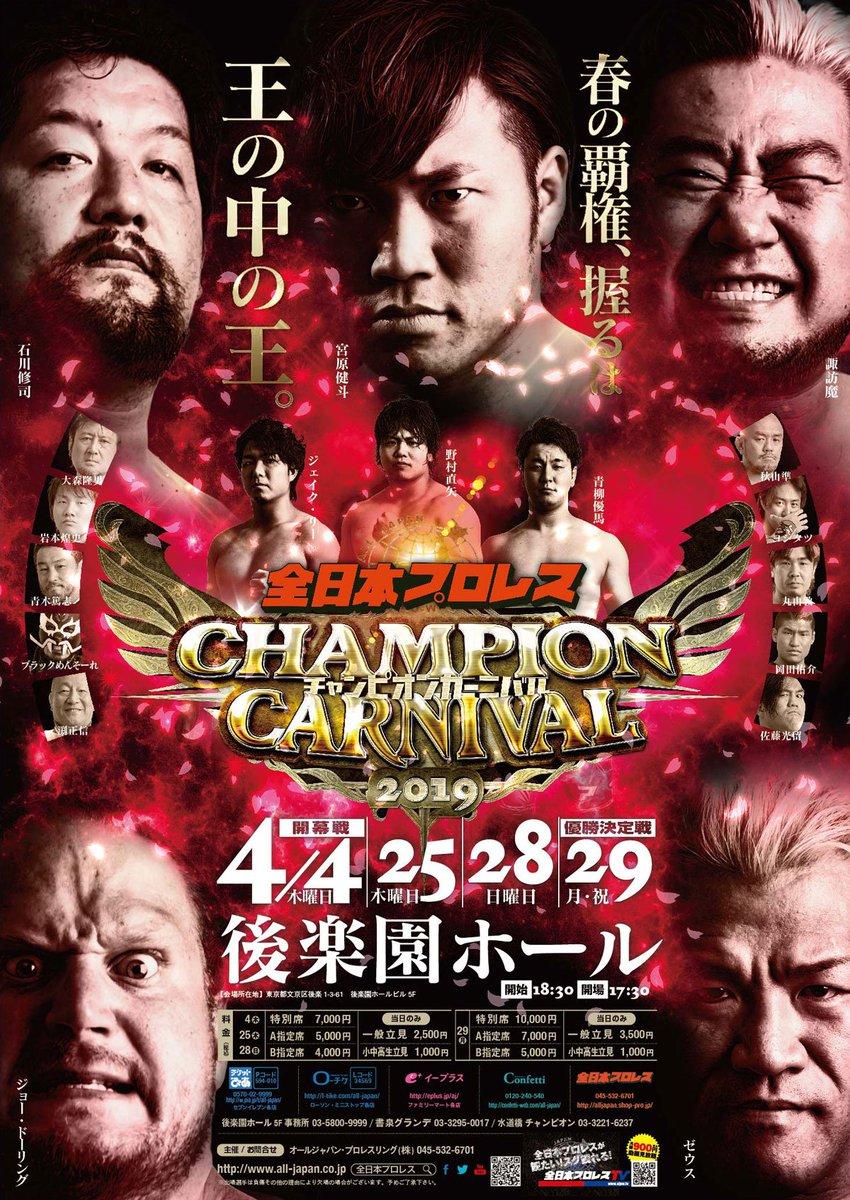 """AJPW: Participantes y Grupos del """"Champion Carnival 2019"""" 2"""