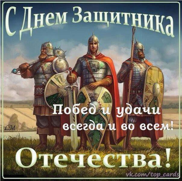 Всех настоящих защитников Отечества; всех, кто защищал и защищает интересы страны - с всенародным праздником! С 23 февраля!