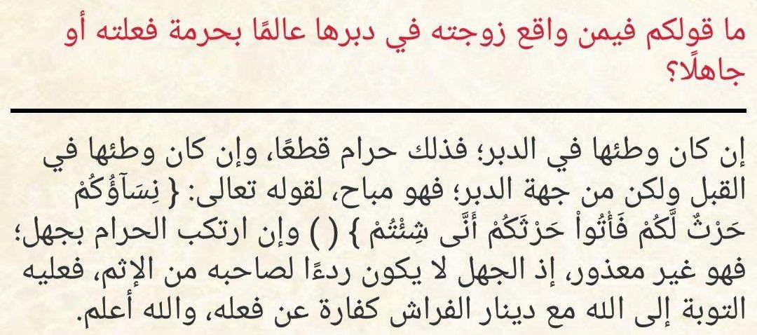 """محبو الشيخ أحمد الخليلي على تويتر: """"ما قولكم فيمن واقع زوجته في دبرها  عالمًا بحرمة فعلته أو جاهلًا؟ إن كان وطئها في الدبر؛ فذلك حرام قطعًا، وإن  كان وطئها في القبل ولكن"""