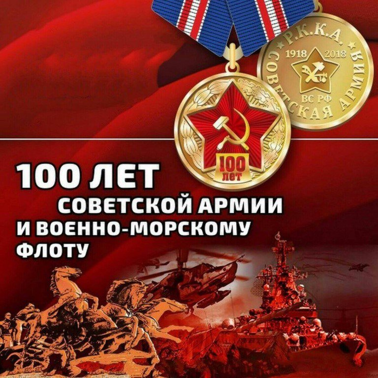 Поздравления в день советской армии и флота