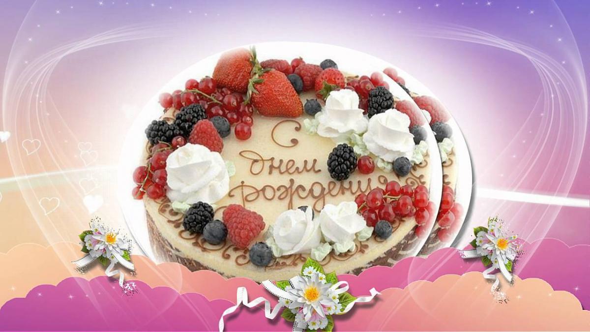 Поздравления с днем рождения отправить через вайбер