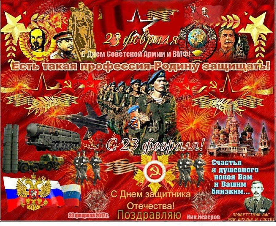 самые поздравления с праздником советской армии и вмф швейцарском городе неба