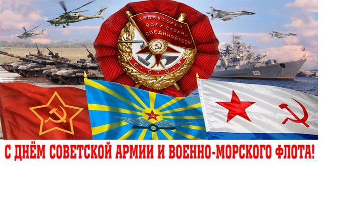 Открытка с днем советской армии и военно-морского флота поздравления в прозе, мой кот