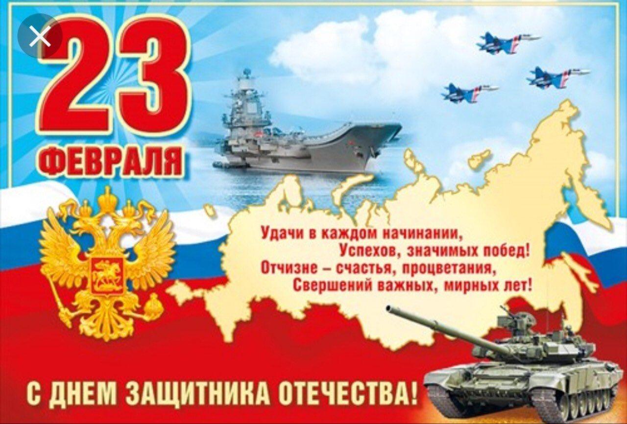 Плакаты с 23 февраля открытки со стихами, оформление открыток