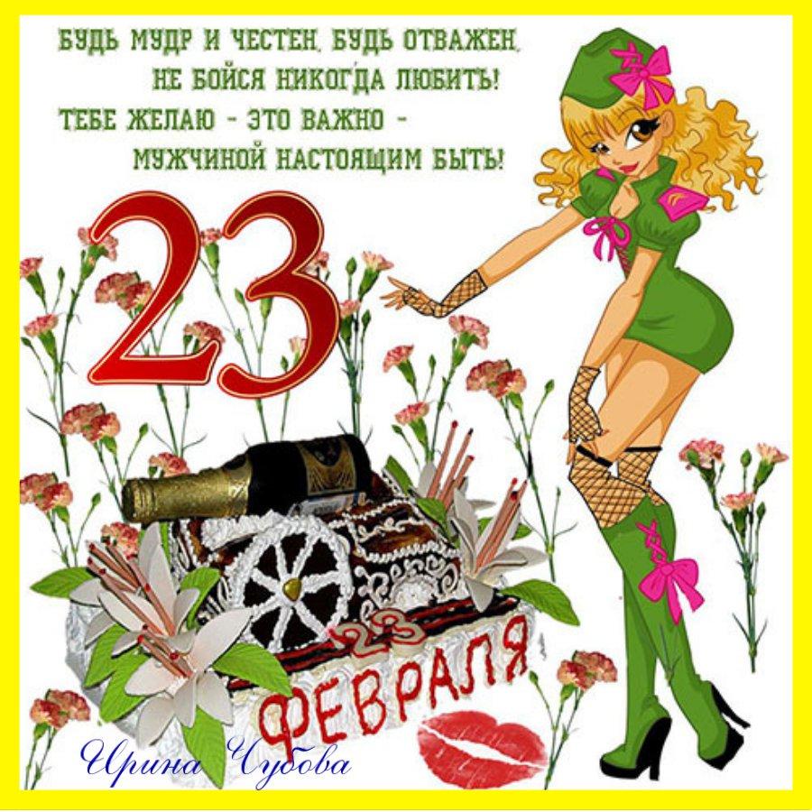 Любимому мужу открытки с 23 февраля