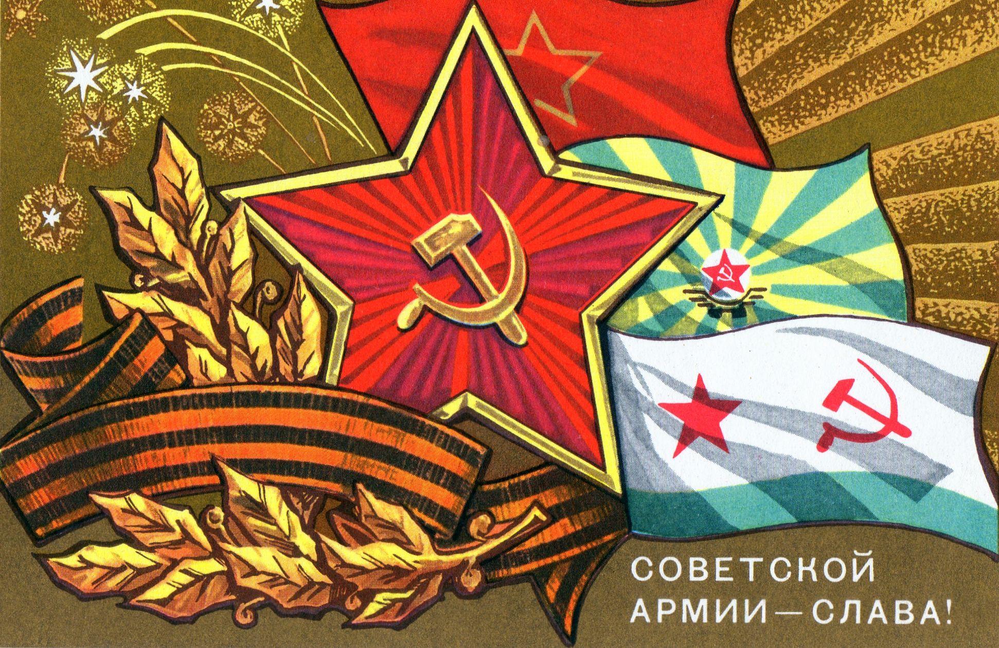 главный с 23 февраля картинки открытки советских времен участие, как профессионалы