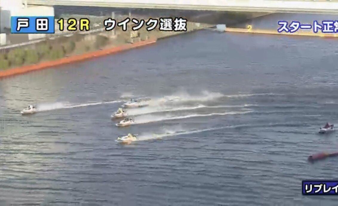 ボート レース 戸田 リプレイ