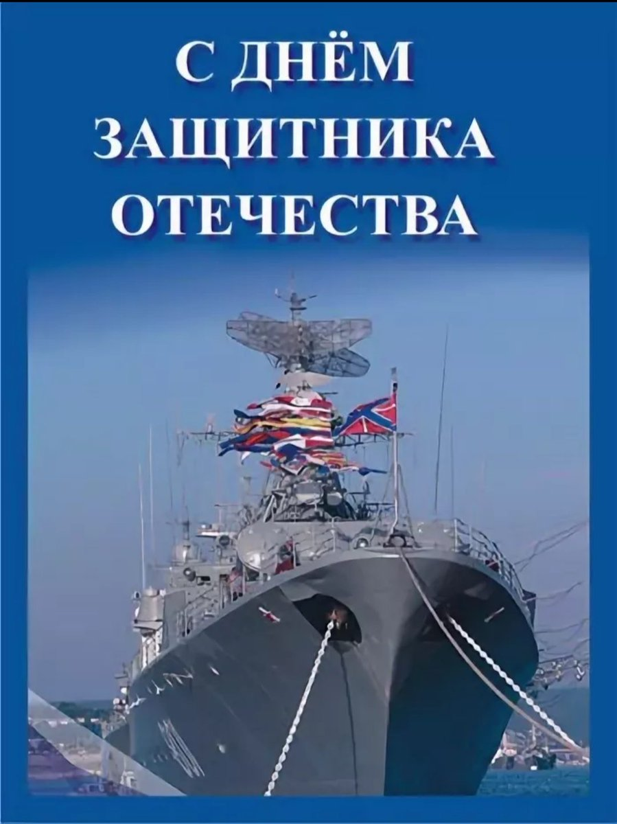 Открытки, с 23 февраля картинка с кораблем
