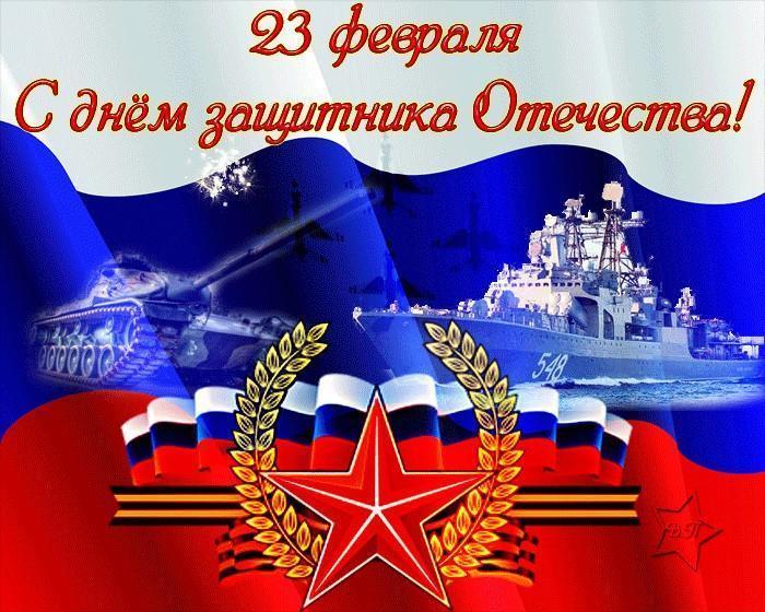 Музыкальное поздравление к дню защитника отечества