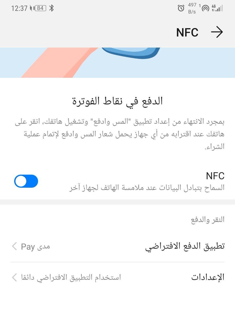 da6cf0e262997 بعد تفعيل الدفع عبر  مدىpay في نظام اندرويد من 9 اشهر سابقة. لاتشتري هاتف  مافيه تقنية NFC ، الا اذا ماتهمك خدمة الدفع بالهاتف.  pic.twitter.com mhhzmQQRbf