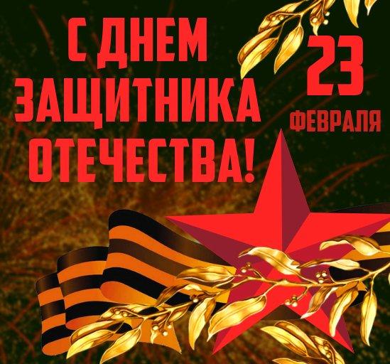 С Днем защитника Отечества!💐 #МИД #Россия #23февраля #Минобороны #ПоздравьЗащитника #АрмияРоссии  #ДеньЗащитникаОтечества
