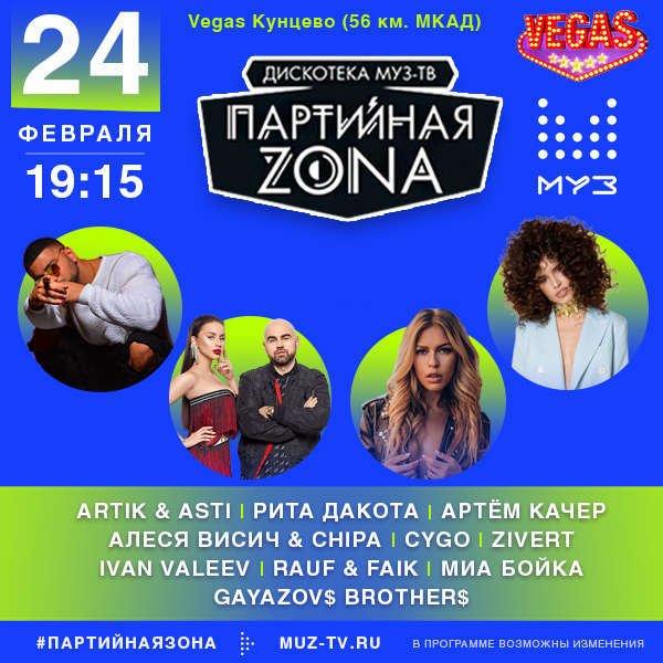 Уже завтра состоится наша легендарная дискотека «Партийная Зона»!🔥 На сцену выйдут: Artik&Asti , Рита Дакота, ZIVERT, Артём Качер, CYGO, Алеся Висич&CHIPA, IVAN VALEEV, Rauf & Faik, Миа Бойка и GAYAZOV$ BROTHER$⚡ Ждем всех в 19:15 в Вегасе Кунцево! Вход, как всегда, свободный!