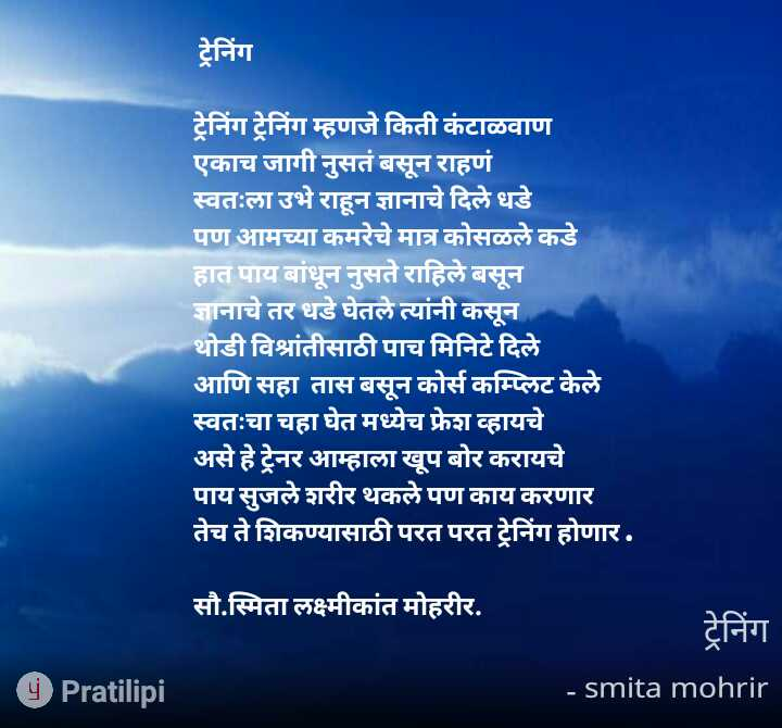 Smita Mohrir - @MohrirSmita Twitter Profile and Downloader | Twipu