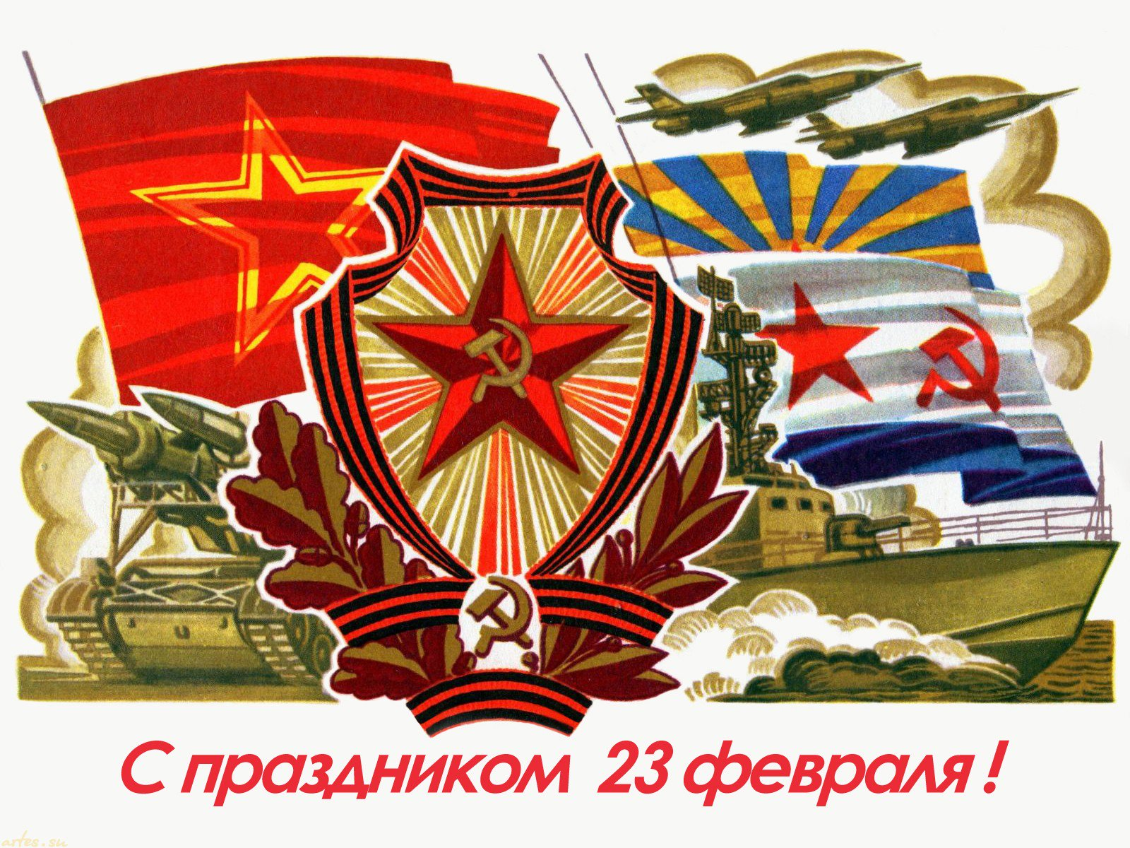 Новым годом, поздравления с днем советской армии открытка